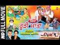 Kissa Ruri Mata Punjabi Tele Film Peer Nigahein Wala Part 2