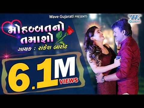 Xxx Mp4 Rakesh Barot New Gujarati Song 2018 Mohabbat No Tamaso FULL HD Latest Gujarati Song 3gp Sex