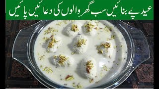 Rasmalai Recipe with Paneer/Cottage cheese by (Home Infotainer)