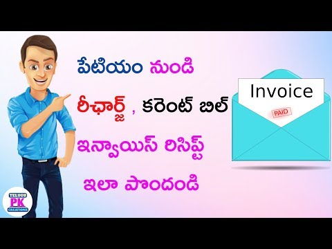 How To Download Paytm Receipt From Paytm App || Paytm Pdf Receipt Download || Telugu Pk Creations