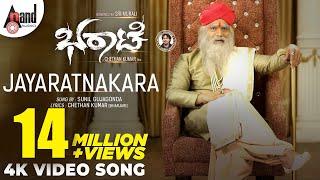 Bharaate | Jayaratnakara | 4K Video Song | Sriimurali | Arjun Janya | Chethan Kumar | Suprith