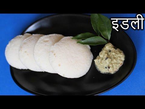 Idli in HINDI | Pressure Cooker Idli Recipe | How to Make Idli in Hindi | Nehas Cookhouse