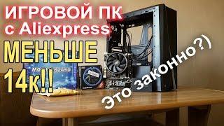 ПК с Aliexpress меньше 14.000р!!