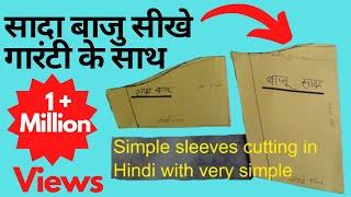 बहुत ही आसान तरीके से सूट की बाजू कटिंग करना सीखें-sleeves cutting in Hindi with very simple method