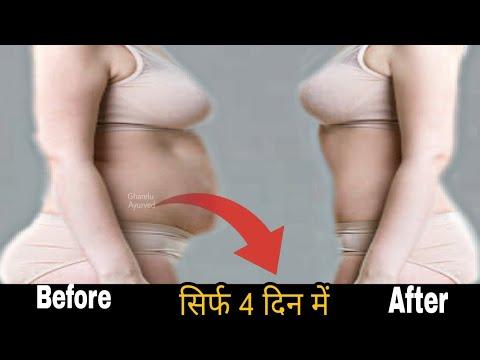 पेट की चर्बी, मोटापा आइसक्रीम की तरह पिघलने लगेगा / Lose Belly Fat / Lose Weight Fast