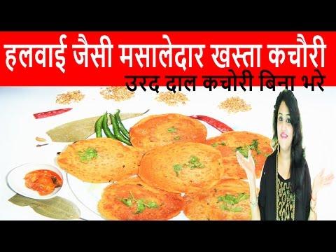 Khasta Kachori Recipe|Urad Ki Dal Kachori Recipe in Hindi|Bina Dal Bhare Banaye Urad Dal Kachori