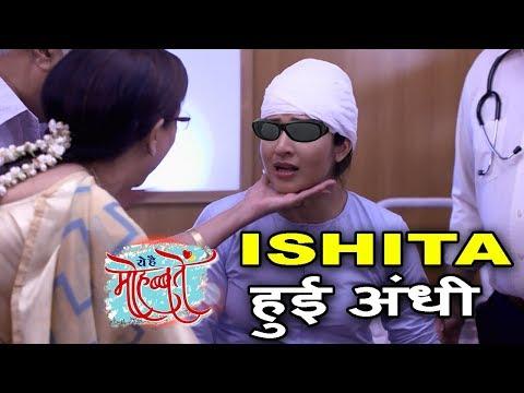 Yeh Hai Mohabbatein में Dr. Ishita Bhalla (Divyanka Tripathi ) हुई अंधी