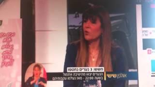 #x202b;רינה מצליח בשם גורמים עלומים: החטיפה כי לא הקפיאו התנחלויות#x202c;lrm;