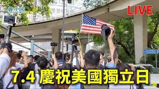 【直播】7.4 遊行現場:慶祝美國獨立日 快必到場(Doris 報導)