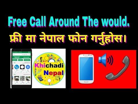 Free Call in Nepal  - सित्तैमा जुनसुकै नम्बरमा फोन गर्नुहोस - Khichadi Nepal