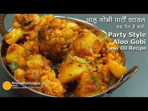 Aloo Gobhi Spicy Party Style   पार्टी स्टायल आलू गोभी लेकिन कम तेल में बनी