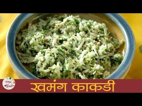 Khamang Kakdi | खमंग काकडी । Cucumber Salad Recipe | Kakdichi Koshimbir | Recipe in Marathi | Smita