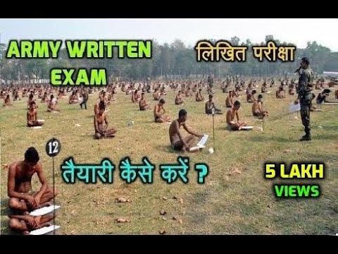 Army Written Exam -  तैयारी कैसे करें ? आर्मी की लिखित परीक्षा Preparation