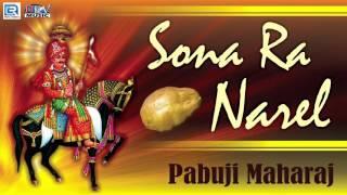 Ramniwas Dewasi - सुपरहिट फागण गाना   Sona Ra Narel Fagan 2017   Rajasthani Gaane   Dev Music