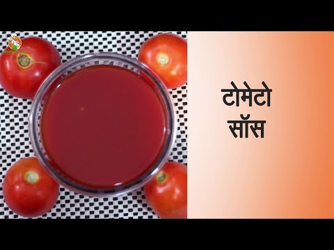 Tomato Sauce Recipe in Hindi टोमेटो सॉस बनाने की विधि | How to make Tomato Sauce at Home in Hindi