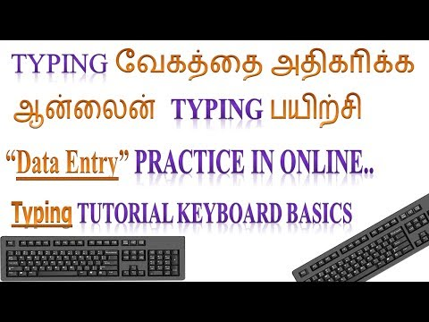 TYPING TUTORIAL ONLINE | ONLINE DATA ENTRY JOB TRANING | DATA ENTRY TUTORIAL | Typing Speed