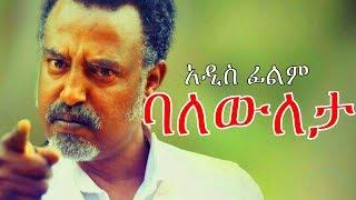 ባለውለታ - Baleweleta Ethiopian Movie 2017