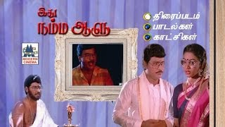Idhu Namma Aalu (1988) Tamil Full Movie