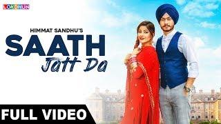 Saath Jatt Da (Full Song) - Himmat Sandhu| Laddi Gill | Latest Punjabi Song 2018