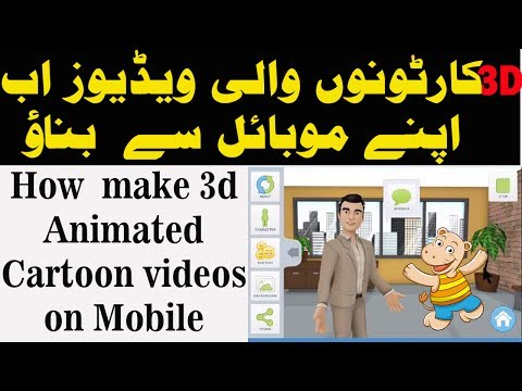 How to make 3d Cartoon Animation Movie from your Andriod Phone ,mobile  |urdu hindi|