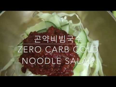 Zero carb cold noodle salad/곤약비빔국수