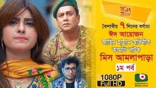 হাসির নাটক 'মিস্ আমলা পাড়া' Eid Natok - Miss Amla Para | EP 01 | Zahid Hasan, Shokh | Comedy Natok