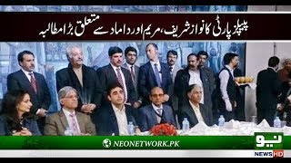 Press Conference of PPP Leaders | 13 Oct 2017