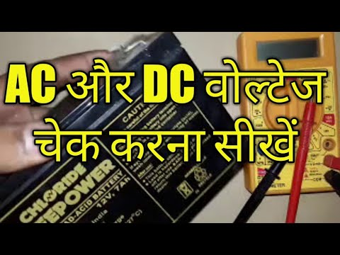 how to check ac and dc voltage