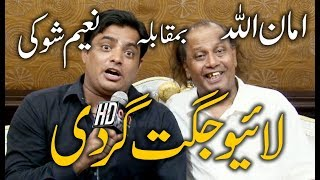 Laughters - Amanullah Khan VS Naem Shoki - Live JugatBazi جگت بازی