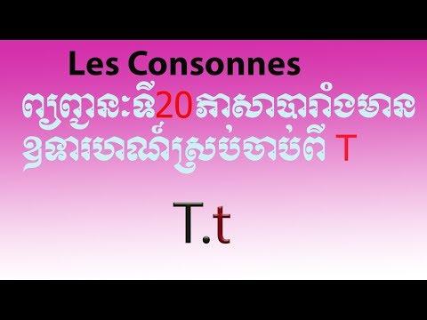 Learn French Speak Khmer Consonance T-Learn french Khmer Language, Learning french in Khmer