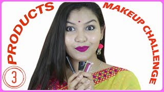 3 products makeup challenge/ gorgeous makeup only with 3 products/INDIANGIRLCHANNEL TRISHA