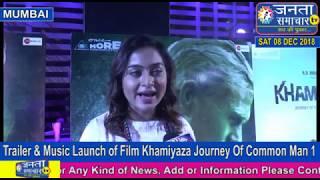 Trailer & Music Launch of Film Khamiyaza Journey Of Common Man 1