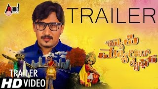 A Happy Married Life | HD Trailer| Vardhan, Tejaswini, Sumana | Anil C.J Musical | 2016