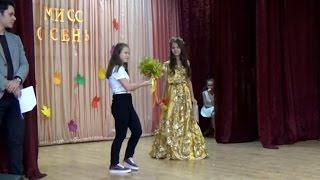 конкурс мисс осень 2016, Обнинск, школа № 3, представление наряда