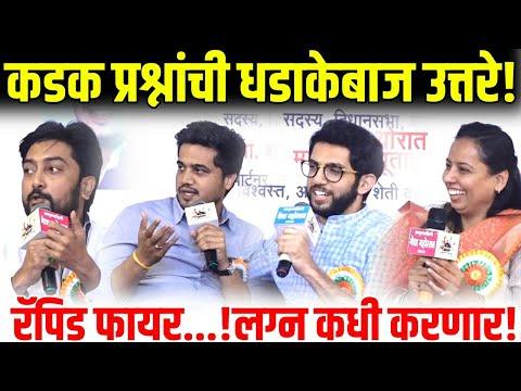 Xxx Mp4 कडक प्रश्नांची धडाकेबाज उत्तरे रॅपिड फायर पूर्ण पहाच Aditya Thackeray Aditi Tatkare Dhiraj Deshmukh 3gp Sex
