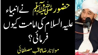 Hazoor SAW Ne Ambia Ki Imamat Q Farmai ?? Most Beautiful Bayan By Raza Saqib Mustafai 2017