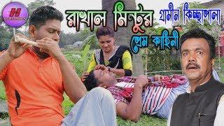 রাখাল মিন্টুর প্রেম কাহিনী । গ্রামীন কিচ্ছাপালা ২০১৯ । Rakal Mintur Perm Khani   Grameen Kissa 2019