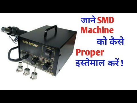 How to use SMD machine   temperature range   Explained in hindi