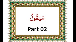 Learn Quran with Tajweed #2 Surah Al Baqarah Ayah 142 to 148 JUZ 2 Quran Reading made easy