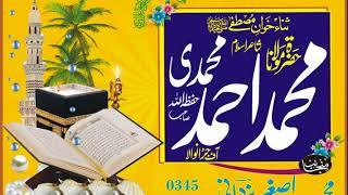 Molana Ahmad Muhammadi Sahib-Topic (NAZMIN )