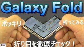 【開封】折り畳みスマートフォン「Galaxy Fold」折り目を徹底チェック & ベンチマークテスト!