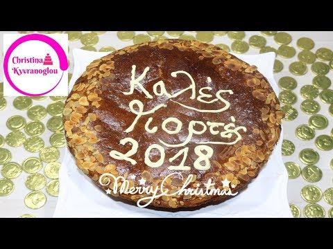 Christinas Neujahrskuchen / griechische Vasilopita / Neujahrskuchen Rezept