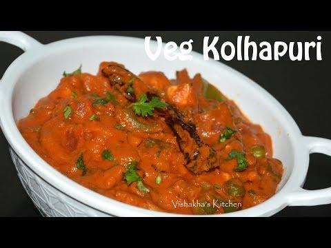 होटेल से भी ज्यादा टेस्टी वेज कोल्हापुरी|Perfect Restaurant Style Veg Kolhapuri | Mix Veg.  Sabzi