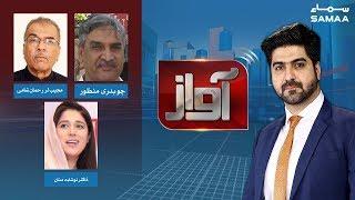 Bilawal Bhutto ka Ghusa | Awaz | SAMAA TV | 13 March 2019