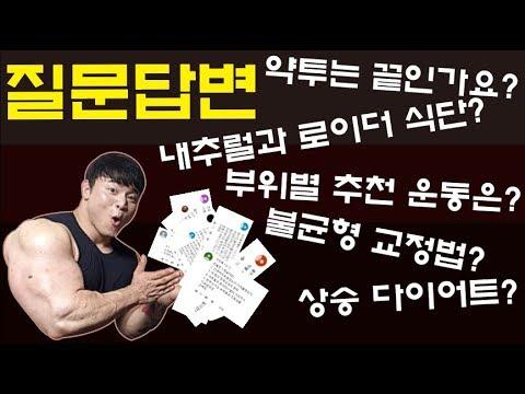 Xxx Mp4 운동 질문 BEST 20 박승현TV Q A 약물 식단 불균형 린메스 3gp Sex