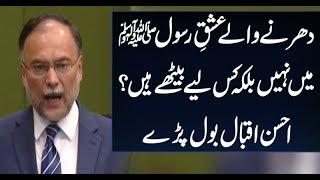 Interior Minister Ahsan Iqbal Press Conference | 23 Nov 2017