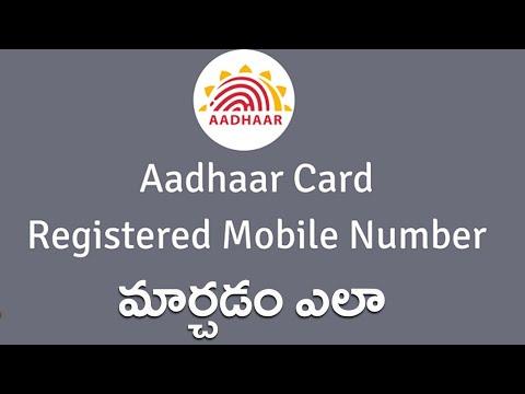 How to change registered mobile number in Aadhaar card 2018 telugu