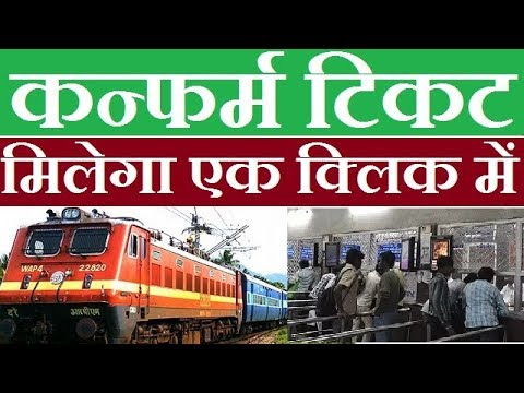 How To Book Only Confirmed Train Ticket From Irctc Trick 2018