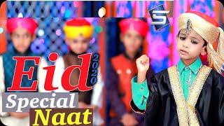 Ramzan Kids Eid Special Naat |Meetha Meetha Hai Mere Muhammad Ka Naam |Studio5