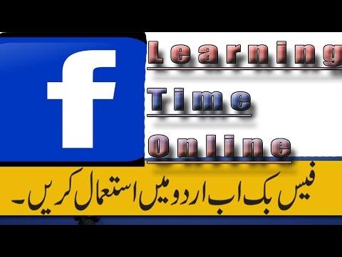 how to write urdu in facebook with best urdu writing software